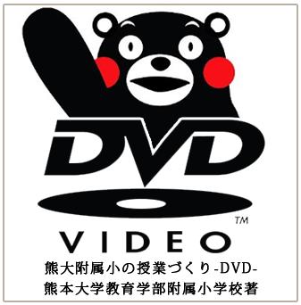 DVD紀要のご案内