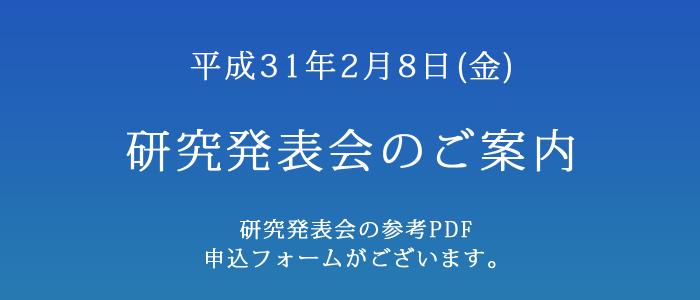 平成31年2月8日研究発表会のお知らせ