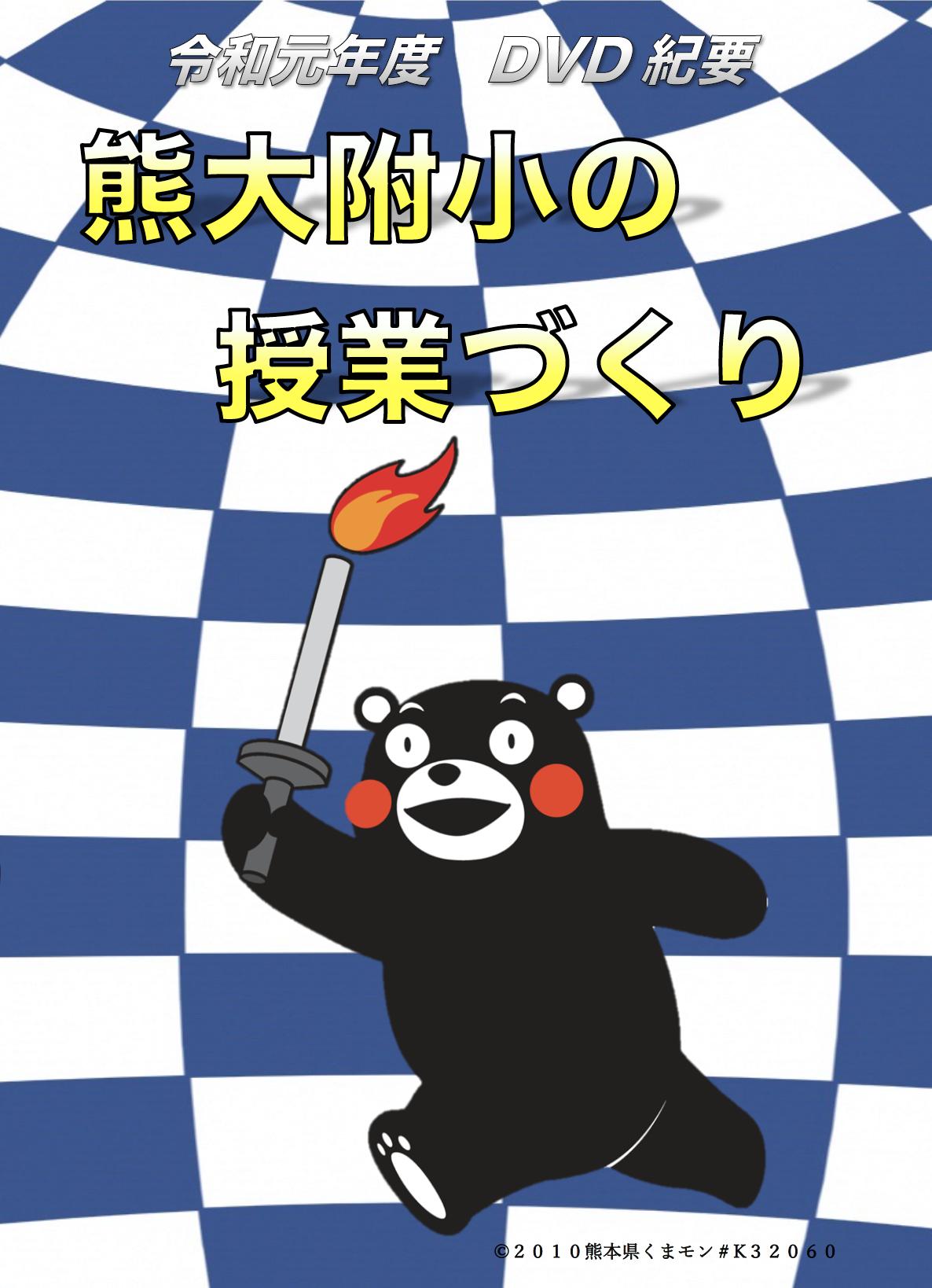 熊大附属小の授業づくり(DVD 2枚組)